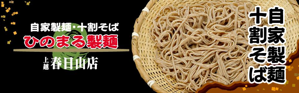 自家製麺・十割そばの店 ひのまる製麺上越春日山店
